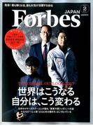 Forbes JAPAN (フォーブスジャパン) 2017年 02月号 [雑誌]