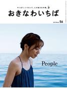おきなわいちば Vol.56(おきなわいちば)