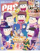 PASH! 2017年1月号
