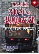 JR九州、30年の悲願成就 東証上場までの道のりの明暗(朝日新聞デジタルSELECT)