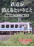 鉄道が消えるということ 廃線決まった三江線ルポ(朝日新聞デジタルSELECT)