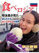 食べロシア 特派員が見た知られざるロシアグルメの世界(朝日新聞デジタルSELECT)