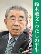 鈴木敏文・わたしの半生  セブン-イレブンという独創(朝日新聞デジタルSELECT)