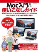 Mac入門&使いこなしガイド(Mac Fan Special)