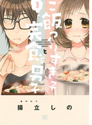 【無料立ち読み版】ご飯つくりすぎ子と完食系男子(バーズコミックス)