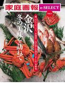 家庭画報 e-SELECT Vol.4 蟹、のどぐろ、ぶり、甘海老…旬を楽しむ割烹・すし店・昼膳処「金沢 冬の美味を訪ねて」