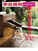 家庭画報 e-SELECT Vol.3 絶佳の風景・美食を目当てに・バリアフリー対応…7つの目的別に選んだ「至福の温泉宿100」