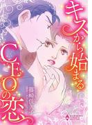 キスから始まるCEOの恋(ハーモニィコミックス)