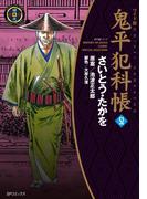 ワイド版鬼平犯科帳 52
