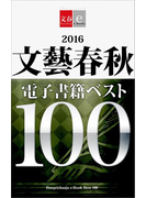 2016文藝春秋電子書籍ベスト100【文春e-Books】(文春e-book)