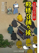 大目付光三郎 殿様召捕り候(コスミック・時代文庫)