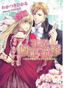 王子殿下の花嫁【SS付】【イラスト付】(ロイヤルキス文庫)