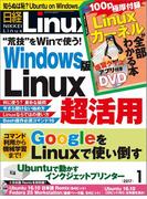 日経Linux2017年1月号