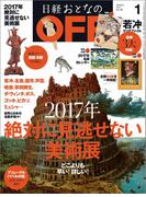日経おとなのOFF2017年1月号