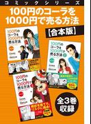【期間限定価格】【合本版】コミックシリーズ 100円のコーラを1000円で売る方法 全3巻収録
