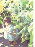 さらば、佳き日3(it COMICS)