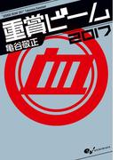 重賞ビーム 2017(サラブレBOOK)