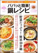 【期間限定価格】パパッと簡単! 鍋レシピ