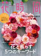 【期間限定価格】花時間2017 冬号(角川SSC)