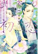 武家の初恋(新書館ディアプラス文庫)