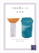 つぼみ茸ムース The cream of the notes 5(講談社文庫)