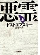悪霊(上)(新潮文庫)(新潮文庫)