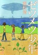 ゼツメツ少年(新潮文庫)(新潮文庫)