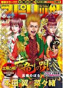 週刊ビッグコミックスピリッツ 2017年2・3合併号(2016年12月12日発売)