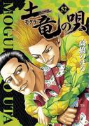 土竜の唄 52(ヤングサンデーコミックス)