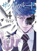 サツリクルート 4(裏少年サンデーコミックス)