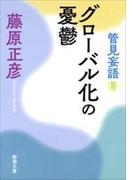 管見妄語 グローバル化の憂鬱(新潮文庫)(新潮文庫)