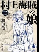 村上海賊の娘(二)(新潮文庫)(新潮文庫)