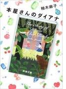 本屋さんのダイアナ(新潮文庫)(新潮文庫)