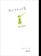 ひょうたんから空―ミタカ シリーズ2―(新潮文庫)(新潮文庫)