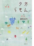 夕方らせん(新潮文庫)(新潮文庫)