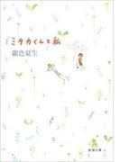 ミタカくんと私(新潮文庫)(新潮文庫)