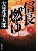 信長燃ゆ(上)(新潮文庫)(新潮文庫)