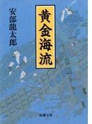 黄金海流(新潮文庫)(新潮文庫)