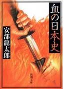 血の日本史(新潮文庫)(新潮文庫)