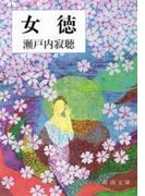 女徳(新潮文庫)(新潮文庫)
