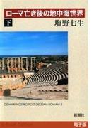 ローマ亡き後の地中海世界(下)