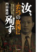 汝、ふたつの故国に殉ず ―台湾で「英雄」となったある日本人の物語―(角川書店単行本)