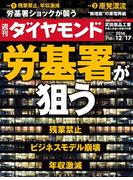 週刊ダイヤモンド 2016年12月17日号 [雑誌]