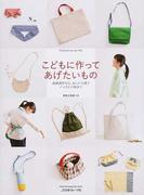 こどもに作ってあげたいもの 通園通学から、まいにち使うバッグと小物まで (Heart Warming Life Series)