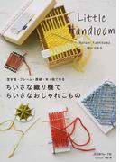 ちいさな織り機でちいさなおしゃれこもの 空き箱・フレーム・厚紙・木っ端で作る