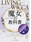 魔女の教科書 ソロのウィッカン編 (フェニックスシリーズ)