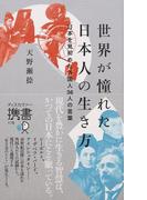 世界が憧れた日本人の生き方 日本を見初めた外国人36人の言葉