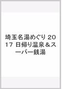 埼玉名湯めぐり 2017 日帰り温泉&スーパー銭湯