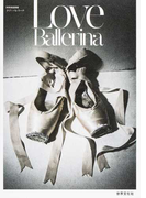 Love Ballerina (別冊家庭画報)(別冊家庭画報)