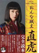 2017年NHK大河ドラマ「おんな城主直虎」完全読本 (NIKKO MOOK)
